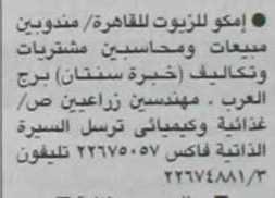 مطلوب كيميائى للعمل بشركة امكو للزيوت بالقاهره K1001407