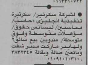 مطلوب ليسانس حقوق للعمل بشركه K1001441