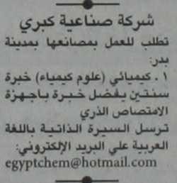 مطلوب كيميائى للعمل بشركه صناعيه بمدينة بدر K1001468