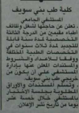 مطلوب اطباء للعمل بالمستشفى الجامعى ببنى سويف K1001486