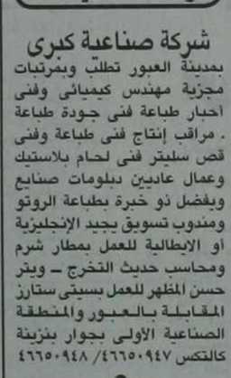 مطلوب مهندس كيميائى للعمل بشركه صناعيه بمدينة العبور K1001487