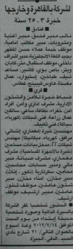 مطلوب محامين للعمل بشركه بالقاهره K1001558