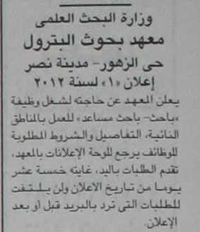 مطلوب باحث للعمل بمعهد بحوث البترول بمصر K1002-39