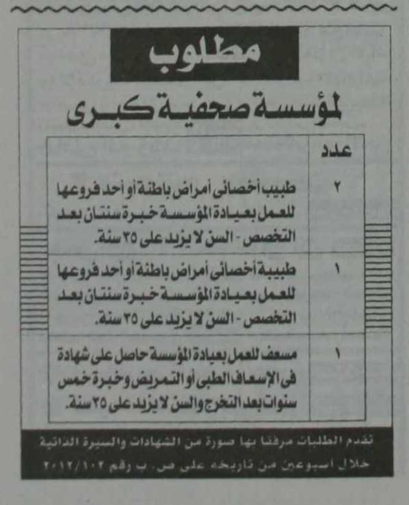 مطلوب اطباء للعمل بعيادات مؤسسه صحفيه كبرى K1002-46