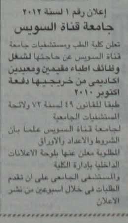 مطلوب اطباء للعمل بجامعة قناة السويس K1002-52