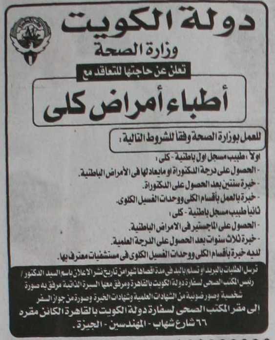مطلوب اطباء للعمل بوزارة الصحه بالكويت K1003-19