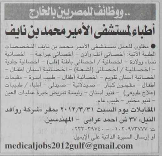 مطلوب اطباء للعمل بمستشفى الامير محمد بن نايف K1008-63