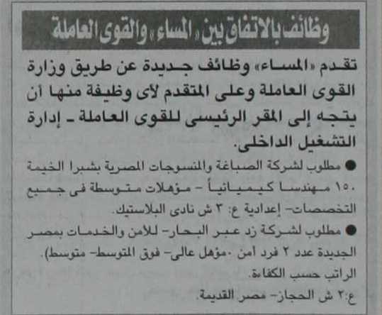 مطلوب 150 مهندس كيميائى للعمل بشركة الصباغه والمنسوجات المصريه K1008-65