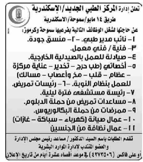 مطلوب اخصائيين للمركز الطبى بالاسكندريه  K9425-22
