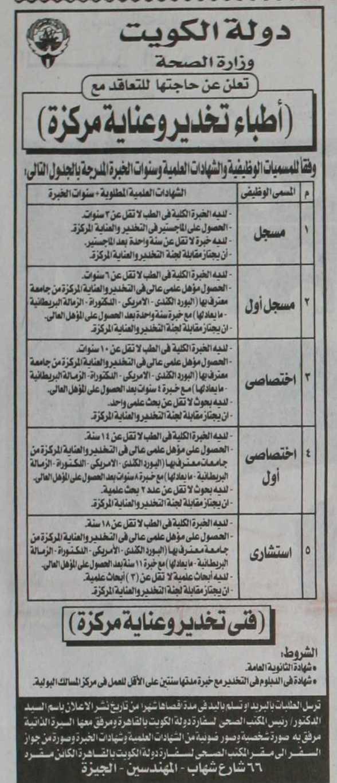 مطلوب اطباء تخدير وعنايه مركزه للعمل بوزارة الصحه بالكويت Mm3f0d10
