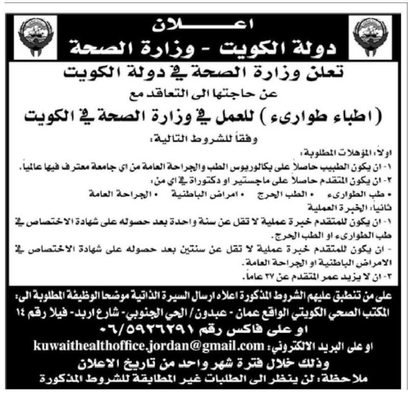 مطلوب اطباء طوارئ للعمل بوزارة الصحه بالكويت O1003-13