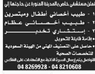 مطلوب اطباء للعمل بمستشفى خاص بالمدينه المنوره R1r2fs14