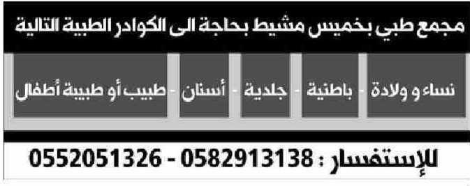 مطلوب اطباء للعمل بمجمع طبى بخميس مشيط بالسعوديه Uwtpht24