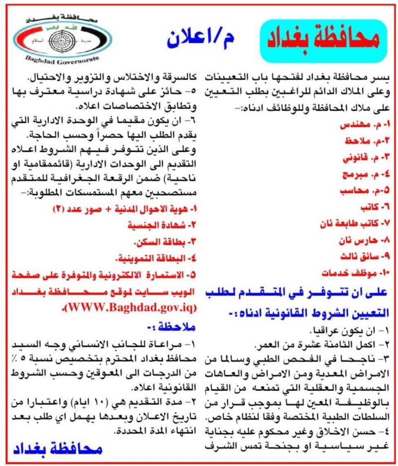 مطلوب محامى للعمل بحكومة العراق Z1010-10