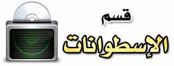 المنتدى الإسلامى Ma-cd110