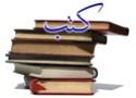 منتدى الكتب والمحاضرات الهندسية Book1110