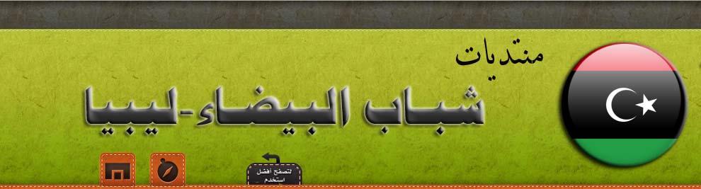 شباب البيضاء (جامعة عمر المختار)