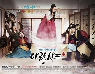 Arang and the magistrate  320px-10