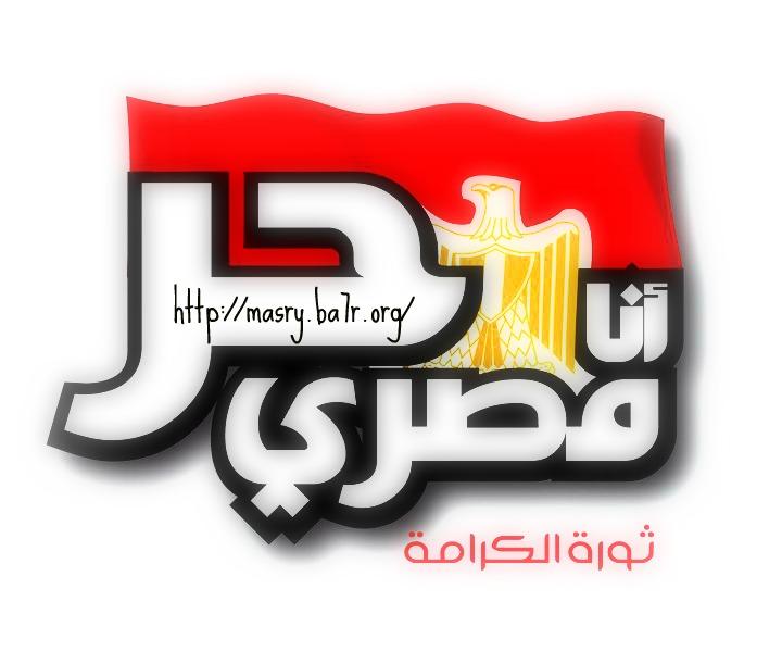 انا مصري|و اجدع من المصرين مفيييييييييش