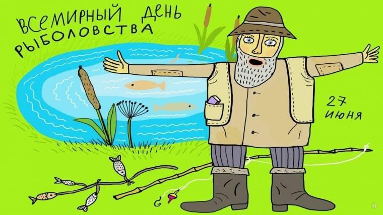 27 июня отмечают Всемирные день рыболовства. Maxres10