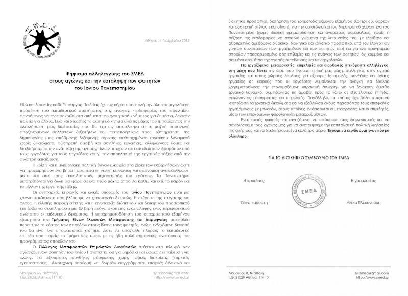 Ψήφισμα αλληλεγγύης του ΣΜΕΔ στους αγώνες και την κατάληψη των φοιτητών του Ιονίου Πανεπιστημίου Iiiiii11