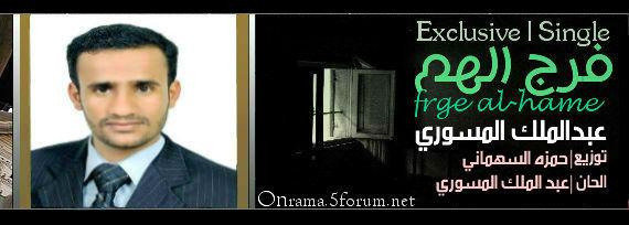Exclusive | فرج الهم | عبد الملك المسوري | حصريا على شبكة راما الانشادية 37855711