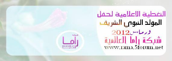 حصريا تغطية حفل  المولد النبوي الشريف    شبكة راما الانشادية 829_0110
