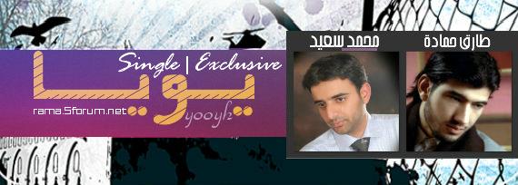 دويتو   يويا   طارق حمادة & محمد السعيد   حصريا على شبكة راما الانشادية Design10