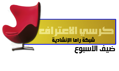 بنت الجزائر {ضيفة الحلقة الاولى من برنامج في ضيافة عضو }  Upload10