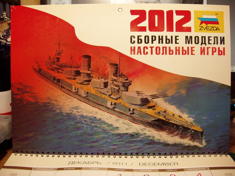 Sevastopol Zvezda 1/350 29183110