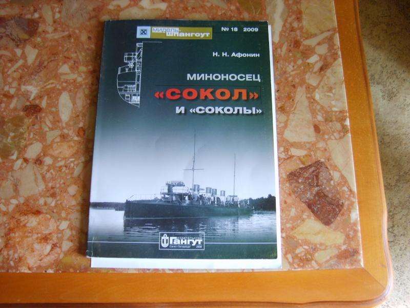 Croiseur SMS Scharnhorst Combrig + torpilleur Strérégutchy échelle 1/350è Debut des traveaux... - Page 2 S6001026