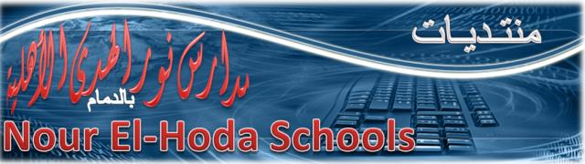 منتديات مدارس نور الهدى الأهلية