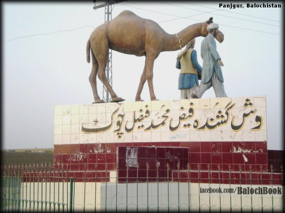 BalochBook's Pictures 30871010