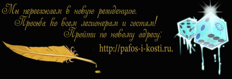 Пафос И костИ