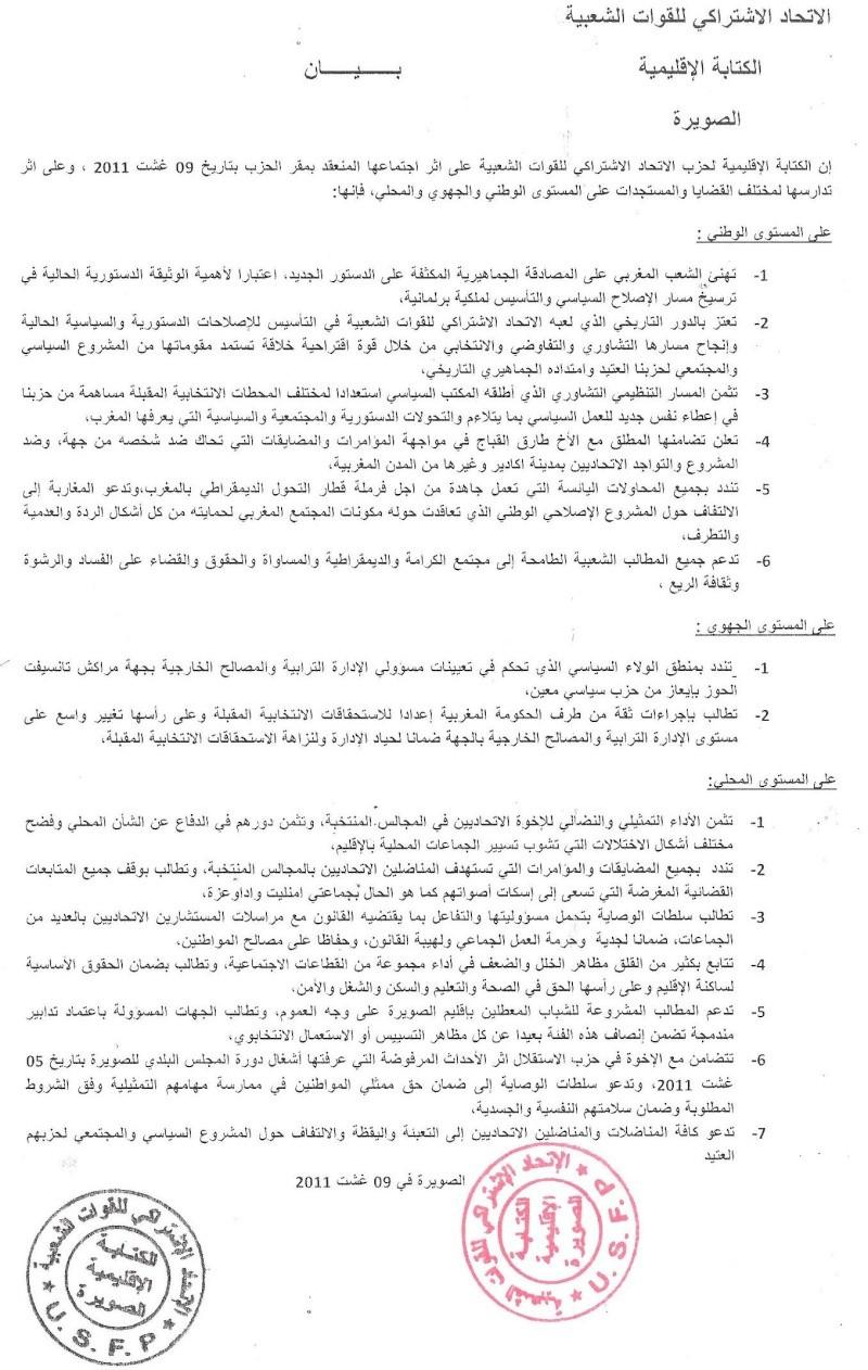 Communiqué de l' USFP à Essaouira * بيان الاتحاد الاشتراكي بالصويرة Commun14