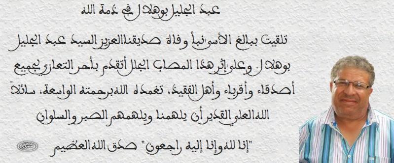 ABDELJALIL BOUHLAL N'EST PLUS -- عبد الجليل بوهلال في ذمة الله Condol11