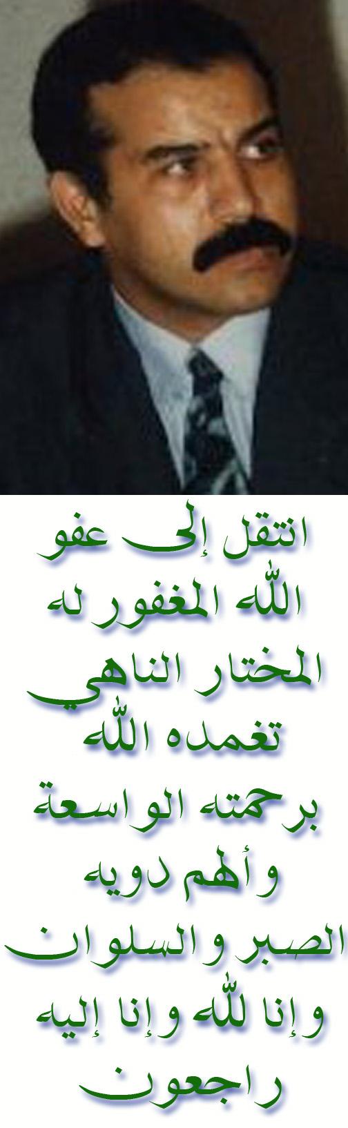 Avis de décès et condoléances Ennahi12