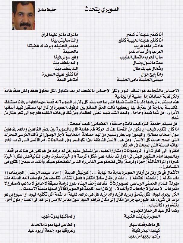 حفيظ صادق يكتب Hafid110