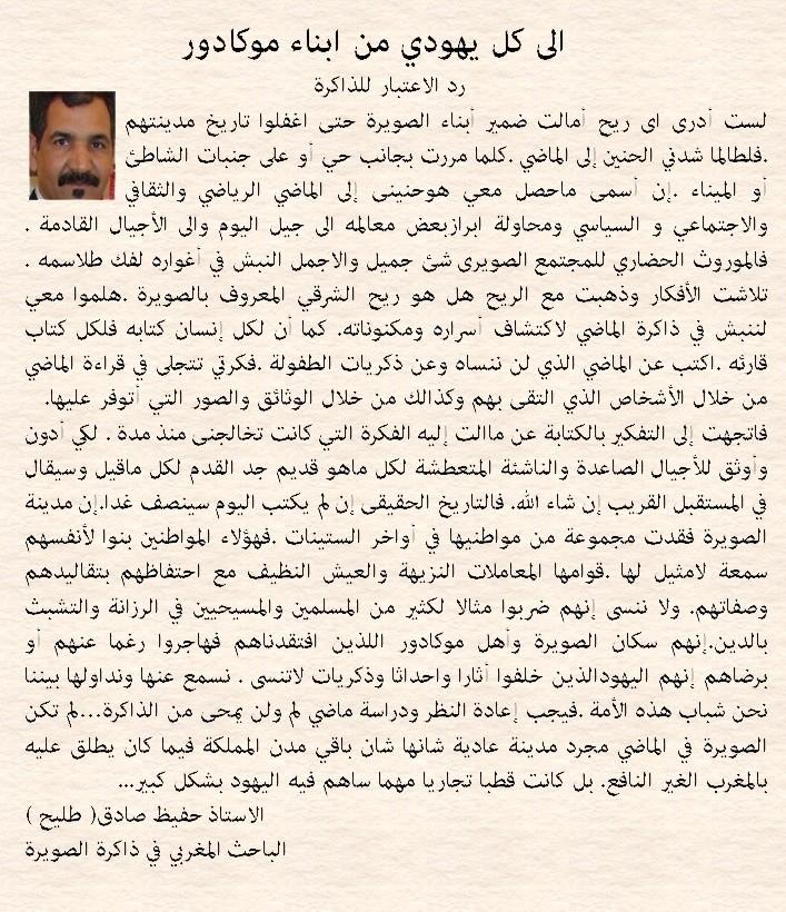 حفيظ صادق يكتب Hafid_10