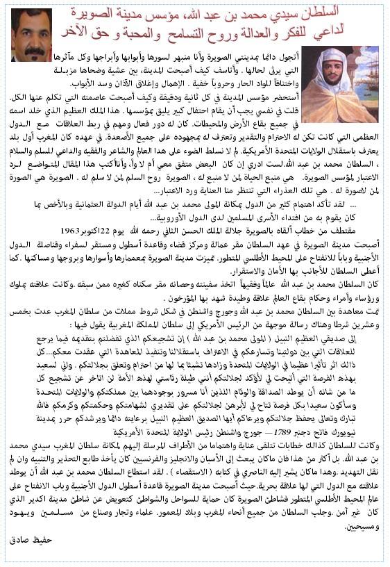 حفيظ صادق يكتب Sadekt10