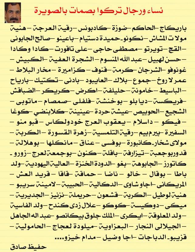 حفيظ صادق يكتب Sadhaf10