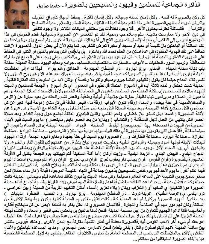 حفيظ صادق يكتب Taleh_11