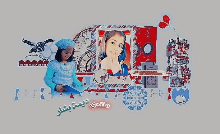 منتدى ديمه بشار القمر