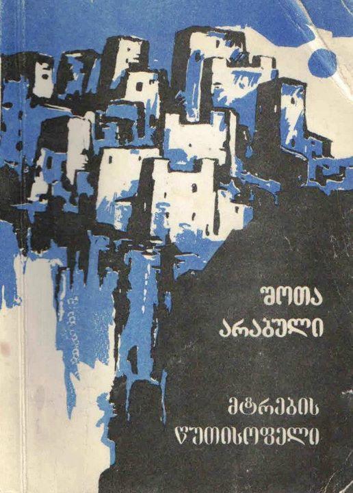 შოთა არაბული 53336210