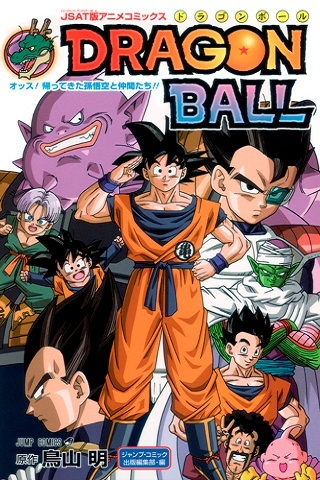 Dragon Ball Z – Yo! O retorno de Son Goku e seus amigos![OVA] 300yyi10