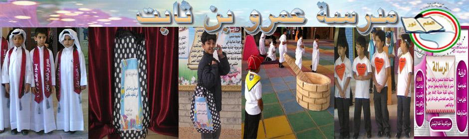 مدرسة عمرو بن ثابت