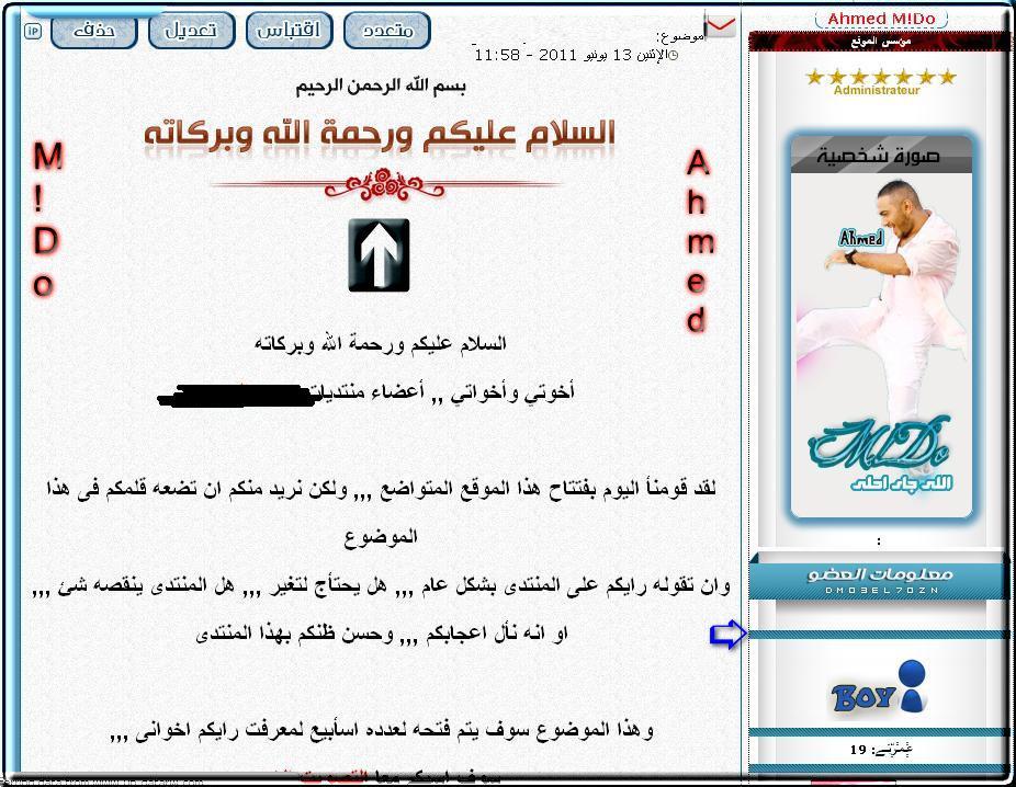 كود (Css) لوضع صورة البسمله بدون خطوط للنسخه الثانيه فقط في منتديات FOX3 Ahmed_10