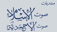 منتديات صوت الإسلام صوت الأحمدية