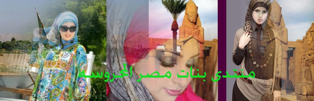 بنات مصرالمحروسه