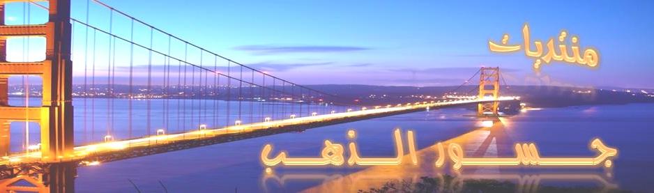 منتديات جسور الذهب